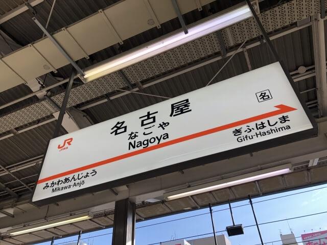 業務用の扇風機 名古屋への発送完了、そして出張